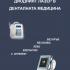 """""""Диодният лазер в денталната медицина""""-микроучебник в електронен вид"""